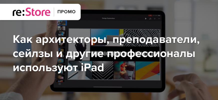 Игрушка для взрослых. Как iPad становится рабочим инструментом для профессионалов — Meduza