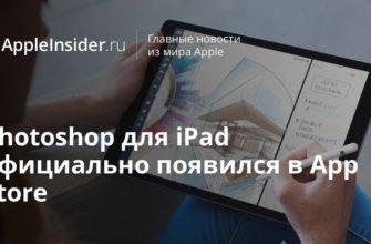 Photoshop для iPad официально появился в App Store |