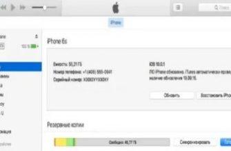 Как подключить айфон через itunes. Подключение iPhone к компьютеру через iTunes.