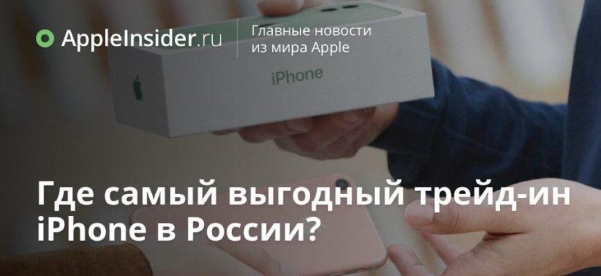 Продать iPad 4 или обменять на новый по Trade-in