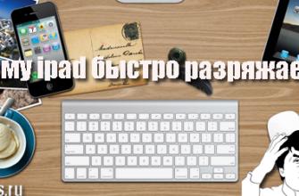 Быстро разряжается аккумулятор. Как увеличить время автономной работы iPhone, iPad?  