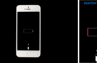iPhone включается и выключается на зарядке? Есть выход!
