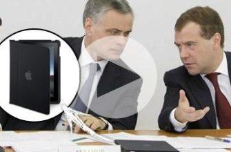 Медведев объяснил, почему он отказался от iPad -