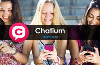 Приложение Chatium — Скачать на Телефон (Android, iOS)