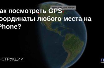 Координаты точки на карте на iPhone: как найти и поделиться  | Яблык
