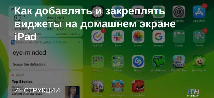 Изменение обоев на iPad - Служба поддержки Apple