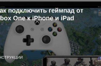 Подключаем геймпад от PS4 или Xbox к iPhone и iPad - Ru-iPhone