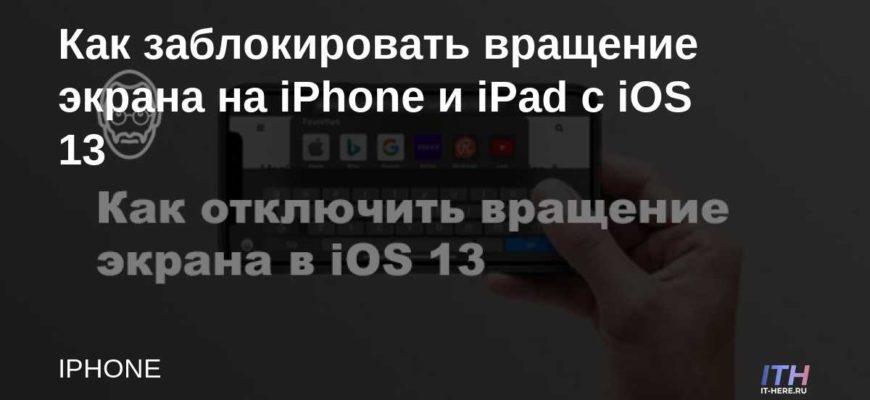 Почему iPad не переворачивает экран |