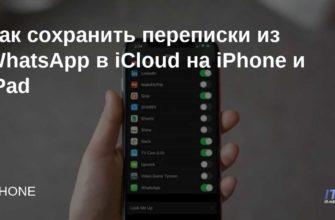 Где могут храниться сообщения и переписка в Whatsapp Messenger