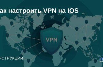 Что такое VPN в Айфоне (iPhone), как его настроить, включить или выключить для iOS