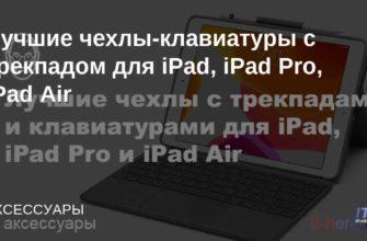 Лучшие приложения для клавиатуры для iPhone и iPad в 2020 году - Autotak