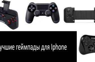 ТОП-5 лучших геймпадов и джойстиков для iPhone в 2021