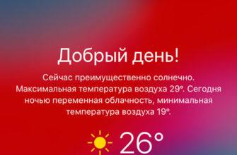 Как включить погоду на экране блокировки в iOS 12  