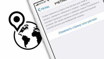 AppStore: Регионы — Все коды регионов