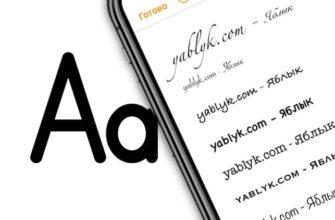 Как устанавливать шрифты на iPhone и iPad    Яблык