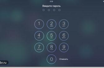 Пароль на папку iOS: способы установки