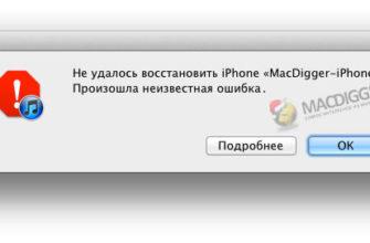 Ошибки iTunes при восстановлении, обновлении и синхронизации iPhone и iPad