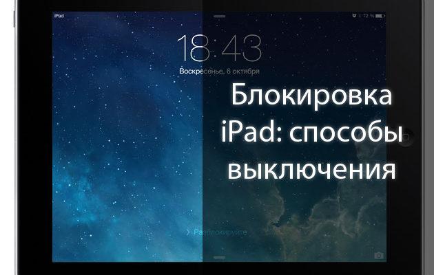 Как разблокировать айпад 2, 3, 4, как разблокировать icloud на iPad