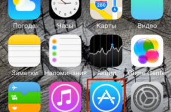 Как установить профиль конфигурации iOS для iPhone и iPad