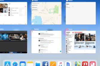 Как сделать многозадачность на iPad