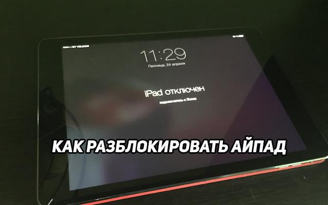 Если вы забыли пароль iPhone, или устройство iPhone отключено - Служба поддержки Apple (RU)