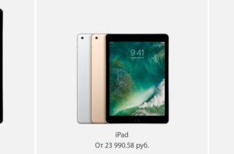 4 способа как купить iPad дешевле | Всё об iPad