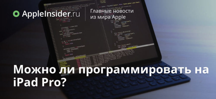 Можно ли программировать на iPad Pro? |