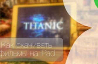 Не знаете, как скачать фильмы на iPad? Есть 5 способов! - CPS Ural