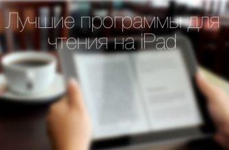 Лучшие программы для чтения книг (читалки) на iPad    Яблык