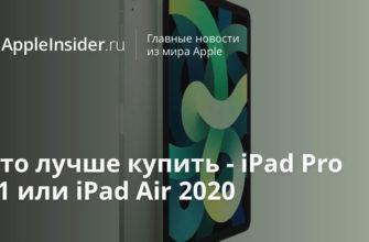 ▷ Сравнение Apple iPad Pro 11 2020 128ГБ и Apple iPad Air 2019 64ГБ: Дисплей · Аппаратная часть · Результаты тестов · Коммуникации · Навигация · Камера · Дополнительно · Питание