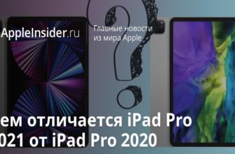 Сравнение 10,5-дюймового iPad Air 3 (2019) и 11-дюймового iPad Pro (2018): чем отличаются?    Яблык