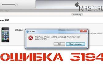 Исправляем неизвестную ошибку 3194 в iTunes при восстановлении iPhone | Настройка оборудования