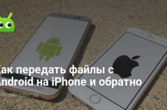 Как передать файлы с Android на iPhone и обратно -