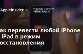 Режим восстановления iPhone, iPad - как войти, выйти Тарифкин.ру