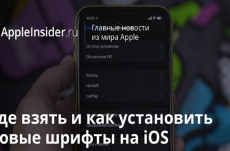 Как добавить новые шрифты на iPhone и iPad без джейлбрейка -