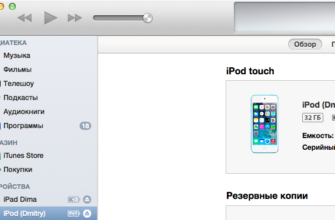 Использование нескольких iPad, iPhone, iPod с одним компьютером | Всё об iPad