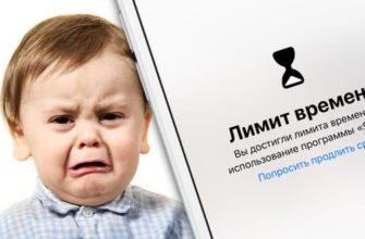 Как использовать Ограничения и Родительский контроль на iPhone и iPad с iOS 12 | IT-HERE.RU