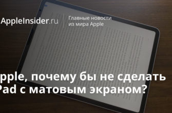 Как правильно наклеить защитную плёнку на iPhone и iPad    Яблык