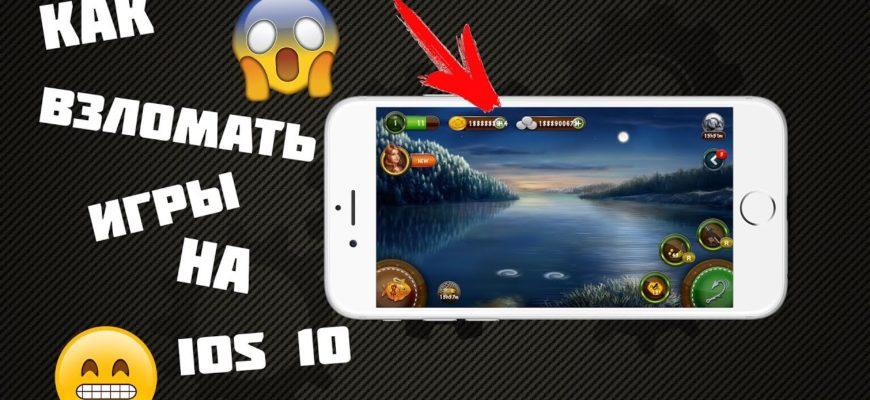 Опубликована инструкция по взлому любых игр на iPhone и iPad с iOS 10 без джейлбрейка -