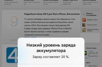 Режим энергосбережения позволяет увеличить время работы iPhone от аккумулятора - Служба поддержки Apple (RU)
