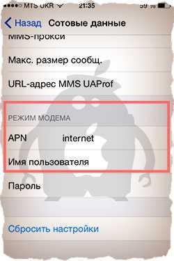 Как включить Режим модема и раздать интернет (Wi-Fi) с iPhone или iPad  | Яблык