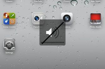 На iPad пропал звук: что делать?