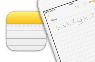 Заметки на Mac, iPhone и iPad: 7 способов работать продуктивнее с Заметками от Apple  | Яблык