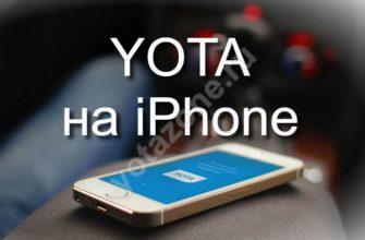 Yota для ipad как настроить