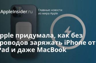 Можно ли заряжать iPhone адаптером от iPad? Отвечают специалисты |