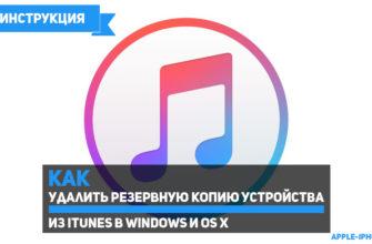 Как удалить резервные копии в iTunes и iCloud |