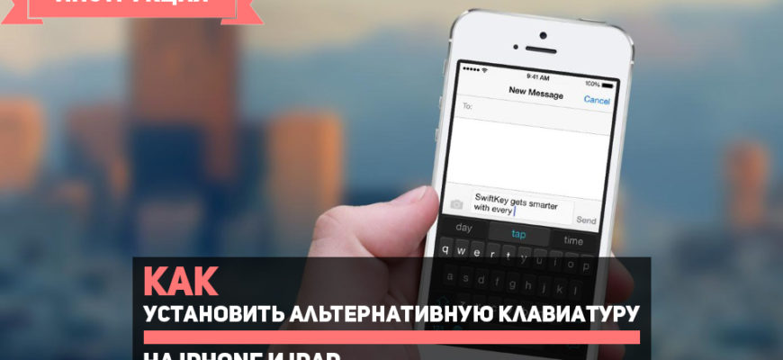 AppStore: Клавиатура плюс