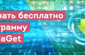 Скачать Медиа Гет (MediaGet) на русском языке бесплатно