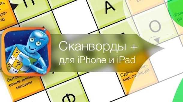 Сканворд Дня для iPhone и iPad скачать бесплатно, отзывы, видео обзор