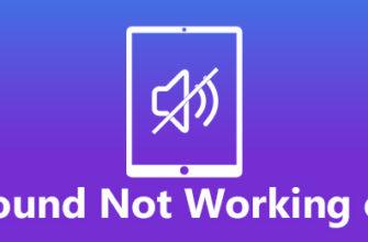 Способы исправления звука в 6 на iPad Pro / mini / Air и более ранних версиях не работают